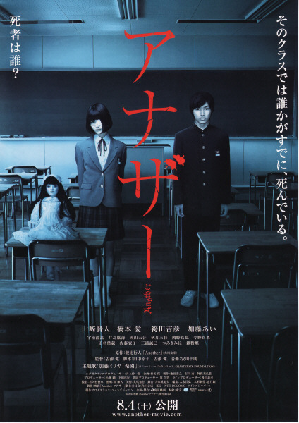 Another-2012-Movie-Poster-1